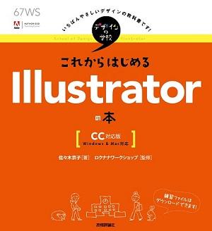 デザインの学校 これからはじめる Illustratorの本 [CC対応版]