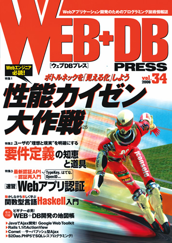 WEB+DB PRESS Vol.34
