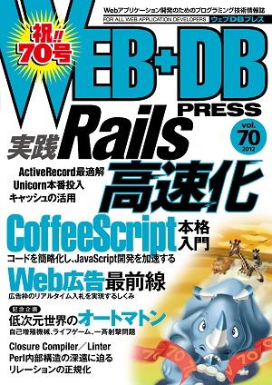 WEB+DB PRESS Vol.70