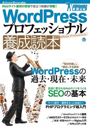 WordPress プロフェッショナル 養成読本 [Webサイト運用の現場で役立つ知識が満載!]