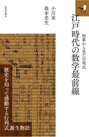 江戸時代の数学最前線〜和算から見た行列式〜