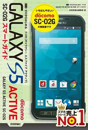 ゼロからはじめる ドコモ GALAXY S5 ACTIVE SC-02G スマートガイド