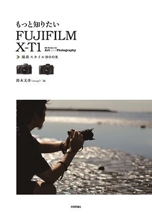 もっと知りたいFUJIFILM X-T1 撮影スタイルBOOK