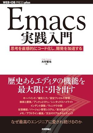 Emacs実践入門―思考を直感的にコード化し、開発を加速する