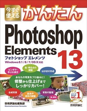 今すぐ使えるかんたん Photoshop Elements 13