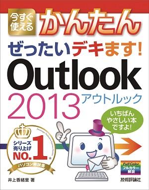 今すぐ使えるかんたん ぜったいデキます! Outlook 2013
