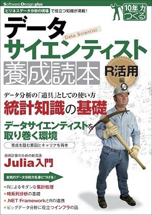 データサイエンティスト養成読本 R活用編