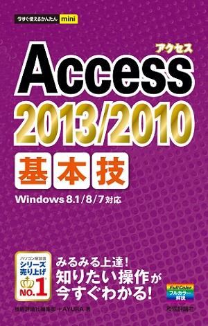 今すぐ使えるかんたんmini Access 2013/2010 基本技