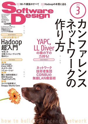 Software Design 2015年3月号