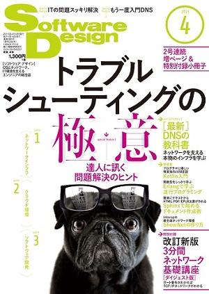 Software Design 2015年4月号
