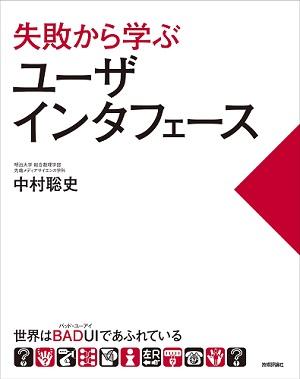 失敗から学ぶユーザインタフェース 世界はBADUI(バッド・ユーアイ)であふれている