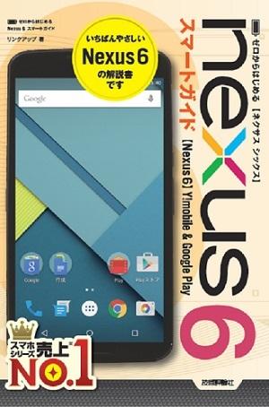 ゼロからはじめる Nexus 6 スマートガイド