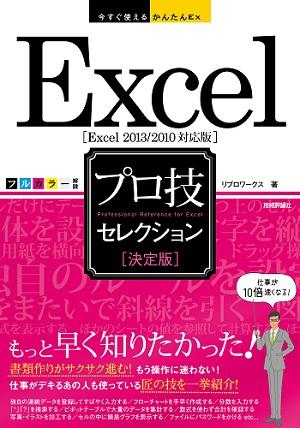 今すぐ使えるかんたんEx Excel [決定版] プロ技セレクション [Excel 2013/2010対応版]