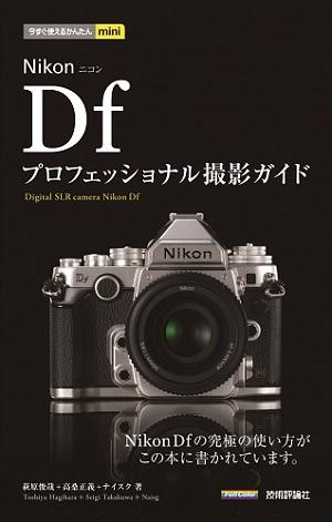今すぐ使えるかんたんmini Nikon Df プロフェッショナル撮影ガイド