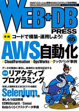 WEB+DB PRESS Vol.85