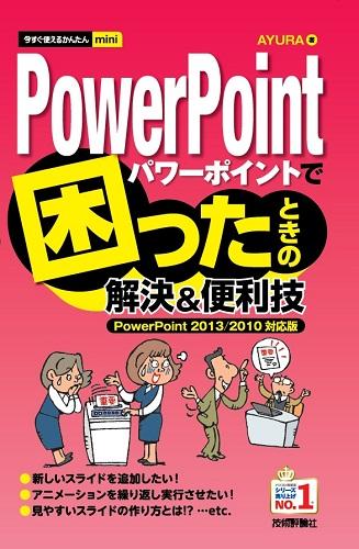 今すぐ使えるかんたんmini PowerPointで困ったときの解決&便利技[PowerPoint 2013/2010対応版]