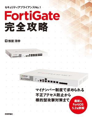 FortiGate完全攻略