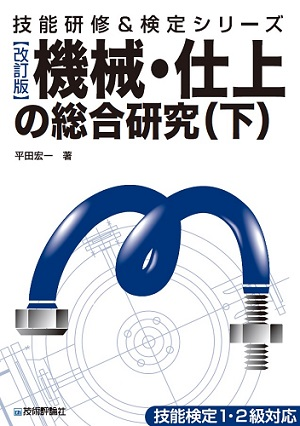 [改訂版]機械・仕上の総合研究(下)