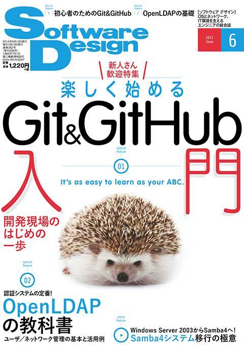Software Design 2015年6月号