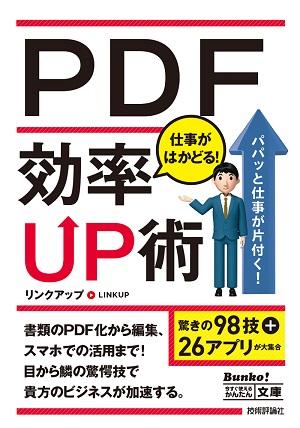 今すぐ使えるかんたん文庫 PDF 仕事がはかどる! 効率UP術