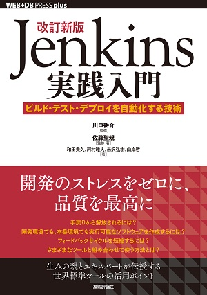 改訂新版Jenkins実践入門 ――ビルド・テスト・デプロイを自動化する技術