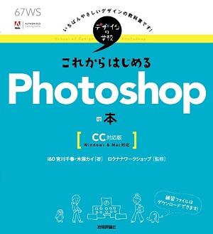 デザインの学校 これからはじめる Photoshopの本[CC対応版]