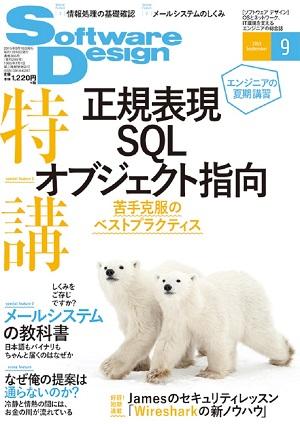 Software Design 2015年9月号