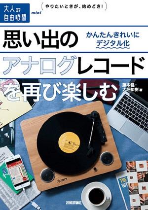 思い出のアナログレコードを再び楽しむ 〜かんたんきれいにデジタル化