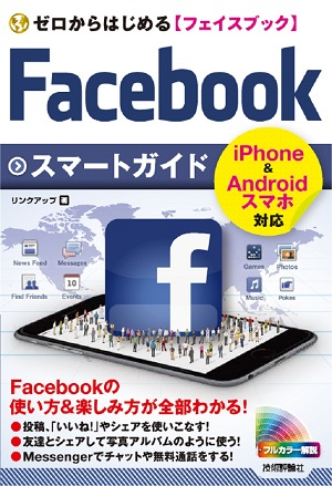 ゼロからはじめる Facebook フェイスブック スマートガイド