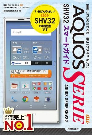 ゼロからはじめる au AQUOS SERIE SHV32スマートガイド