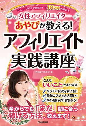 アフィリエイト実践講座 ~あやぴが教えるレビューブログで目指せ!月10万円の副収入