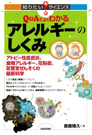 Q&Aでよくわかるアレルギーのしくみ―アトピー性皮膚炎、食物アレルギー、花粉症、気管支ぜんそくの最新科学―