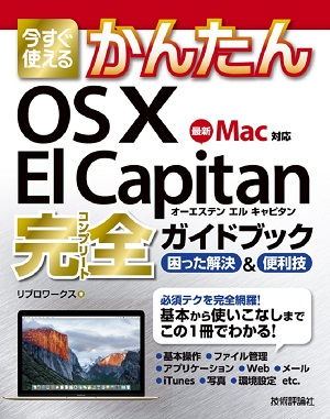 今すぐ使えるかんたん OS X El Capitan 完全ガイドブック