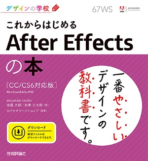 デザインの学校 これからはじめる After Effectsの本[CC/CS6対応版]