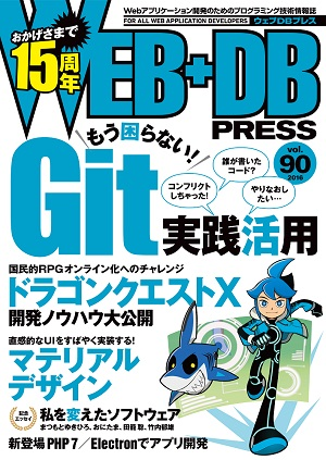 WEB+DB PRESS Vol.90