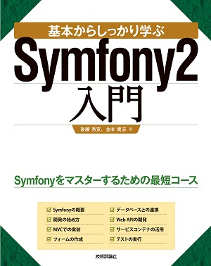 基本からしっかり学ぶ Symfony2入門