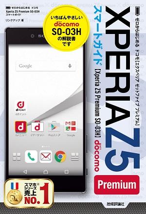 ゼロからはじめる ドコモ Xperia Z5 Premium SO-03H スマートガイド