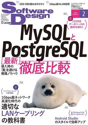 Software Design 2016年2月号