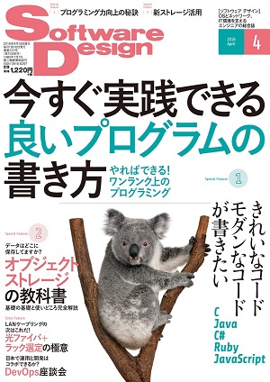 Software Design 2016年4月号