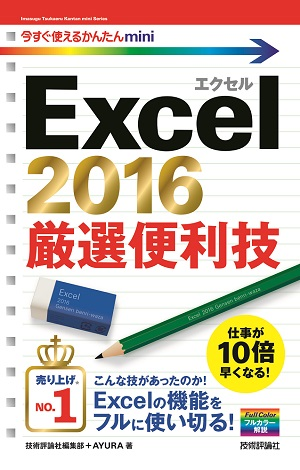 今すぐ使えるかんたんmini Excel 2016 厳選便利技