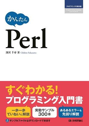 かんたん Perl