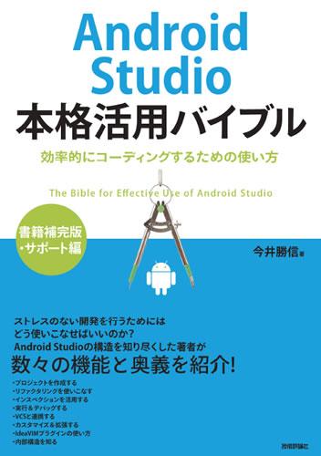 Android Studio本格活用バイブル ~効率的にコーディングするための使い方【書籍補完版・サポート編】