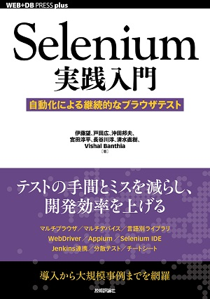 Selenium実践入門 ――自動化による継続的なブラウザテスト