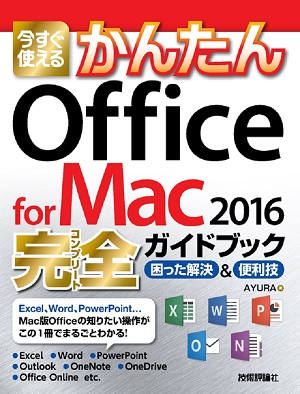 今すぐ使えるかんたん Office for Mac 2016完全ガイドブック