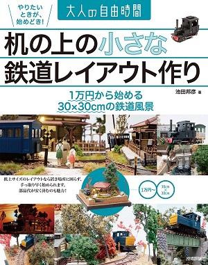 机の上の小さな鉄道レイアウト作り 〜1万円から始める30×30cmの鉄道風景