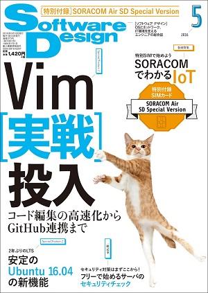 Software Design 2016年5月号