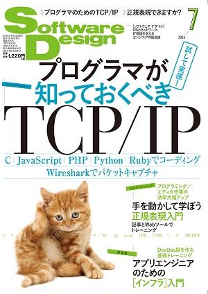 Software Design 2016年7月号