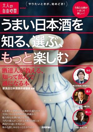 うまい日本酒を知る、選ぶ、もっと楽しむ ~酒達人が教える、知って飲んで通になる本
