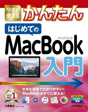 今すぐ使えるかんたん はじめてのMacBook入門