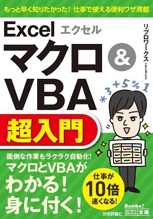 今すぐ使えるかんたん文庫 エクセル Excel マクロ&VBA 超入門